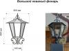 Кованый фонарь большой