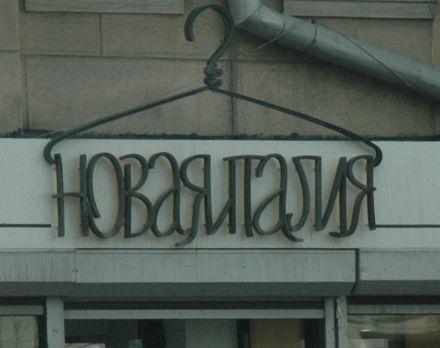 Кованый логотип компании.